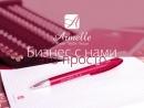 Armelle - Маркетинг план - Перспектива бизнеса в Армель на три месяца - 300 000 руб. реально