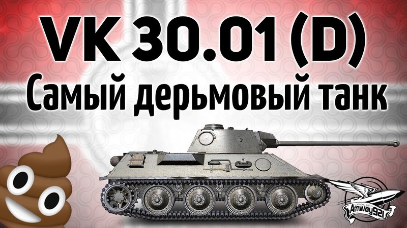 VK 30.01 (D) - Самый дерьмовый танк игры - Гайд worldoftanks wot танки — [wot-vod.ru]
