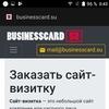 Заказать сайт визитку на BusinessCard.SU