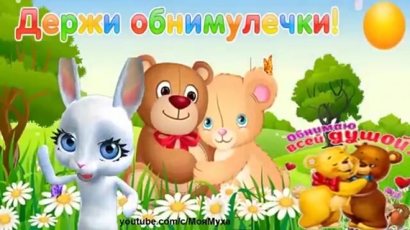 ZOOBE зайка Самое Классное Поздравление с Днём Объятий