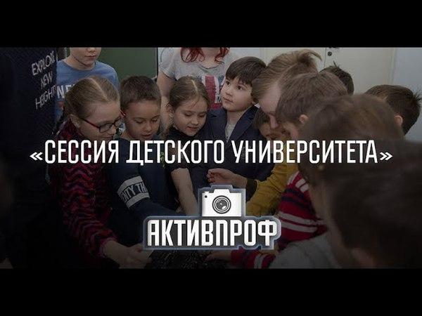 Сессия Детского университета