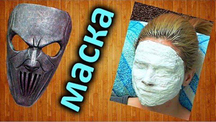 """Как сделать маску копию лица своими руками How to make a mask face copy"""""""
