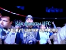 Как фанаты UFC крадут шапки кумиров