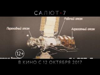 Салют-7. Главный стратегический объект в космосе