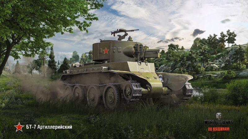 World of Tanks БТ-7 АРТ