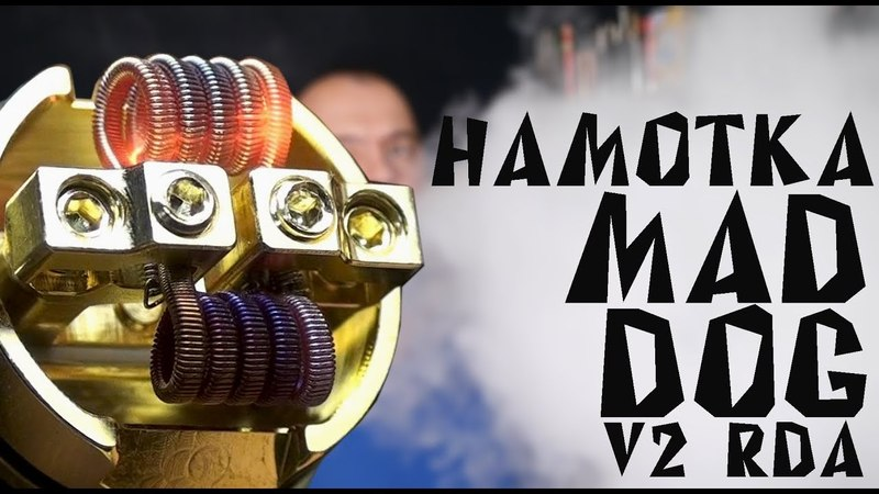 Намотка дрипки Mad Dog RDA V2