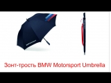 Зонт-трость BMW Motorsport Umbrella