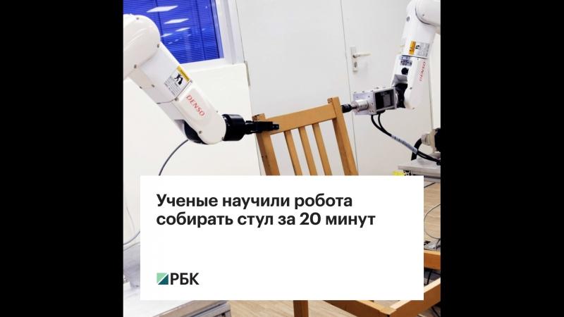 Ученые научили робота собирать стул за 20 минут