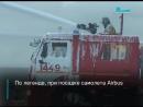 Учения СПАСОП Пулково 5 октября 2017