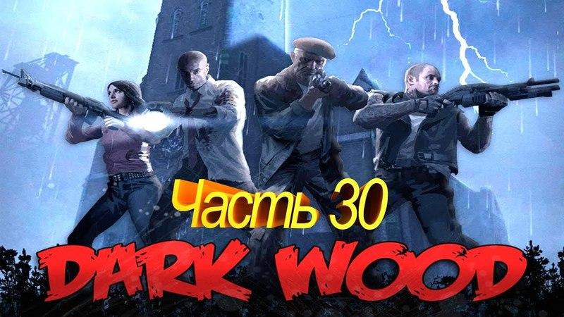 GamePlay 593. Left4Dead2HD Часть 30 Dark Wood 2