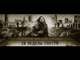 Фильм Ужасов про Зомби - 28 дней спустя (2007)