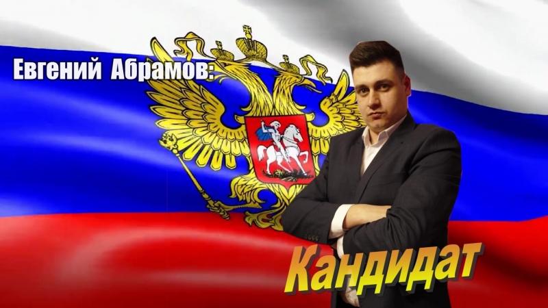 Кандидат Евгений Абрамов КВН