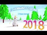 С Наступающим Новым 2018 годом! СУПЕР МУЗЫКАЛЬНЫЙ КЛИП!
