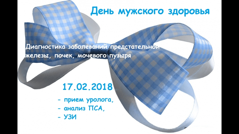 проф. К.Б. Колонтарев приглашает на лекцию, посвященную раку предстательной железы