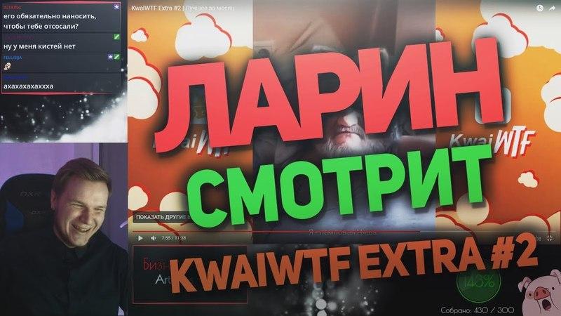 Ларин смотрит: KwaiWTF Extra 2 | Лучшее за месяц