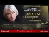 ДМИТРИЙ ХВОРОСТОВСКИЙ РОМАНСЫ П. И. ЧАЙКОВСКИЙ И С. В. РАХМАНИНОВ