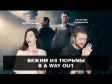 Фогеймер-стрим. Евгения Корнеева и Артем Комолятов бегут из тюрьмы в A Way Out