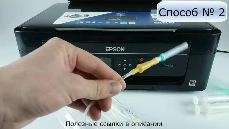 Чистка печатающей головки Epson