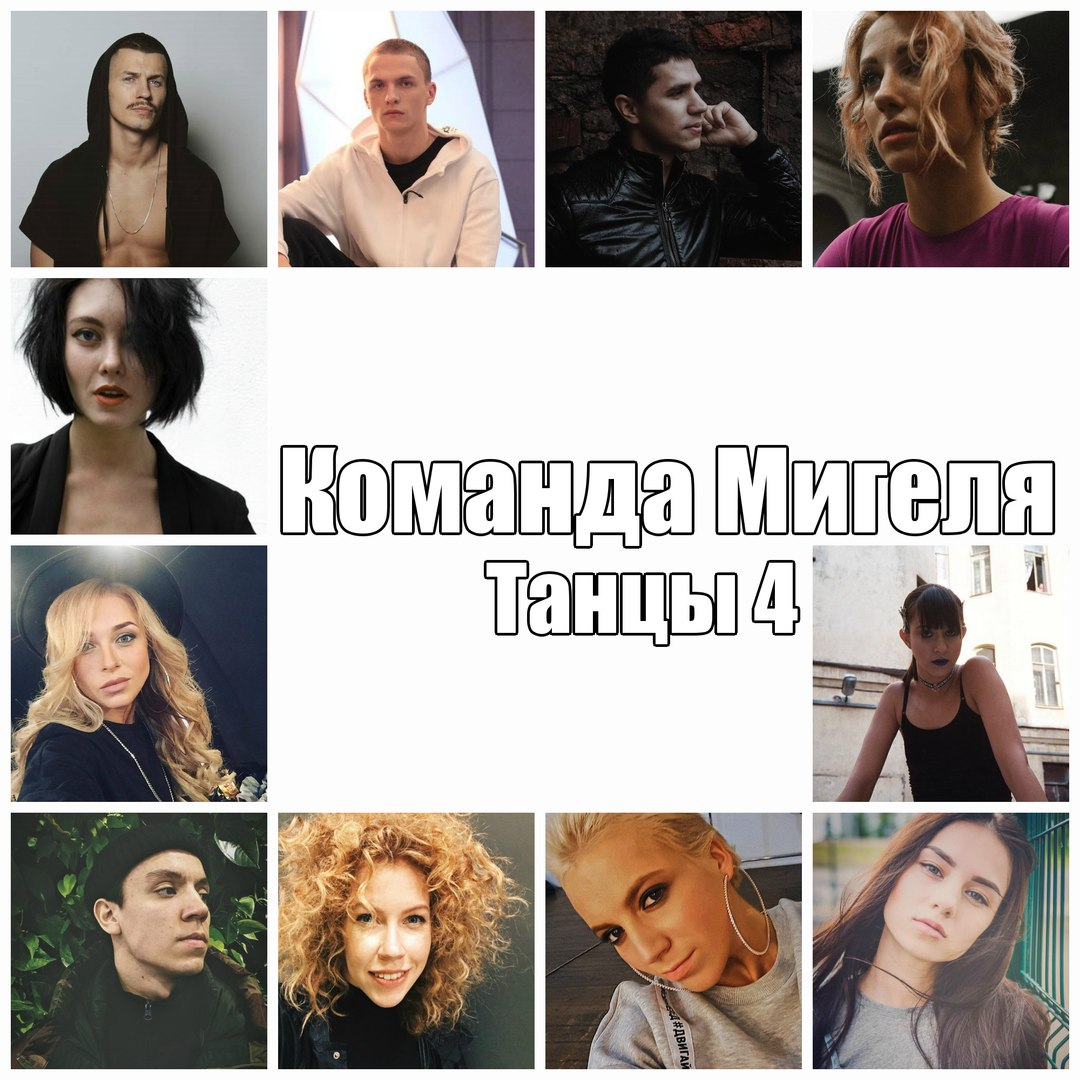 Танцы на ТНТ 4 сезон команда Мигеля