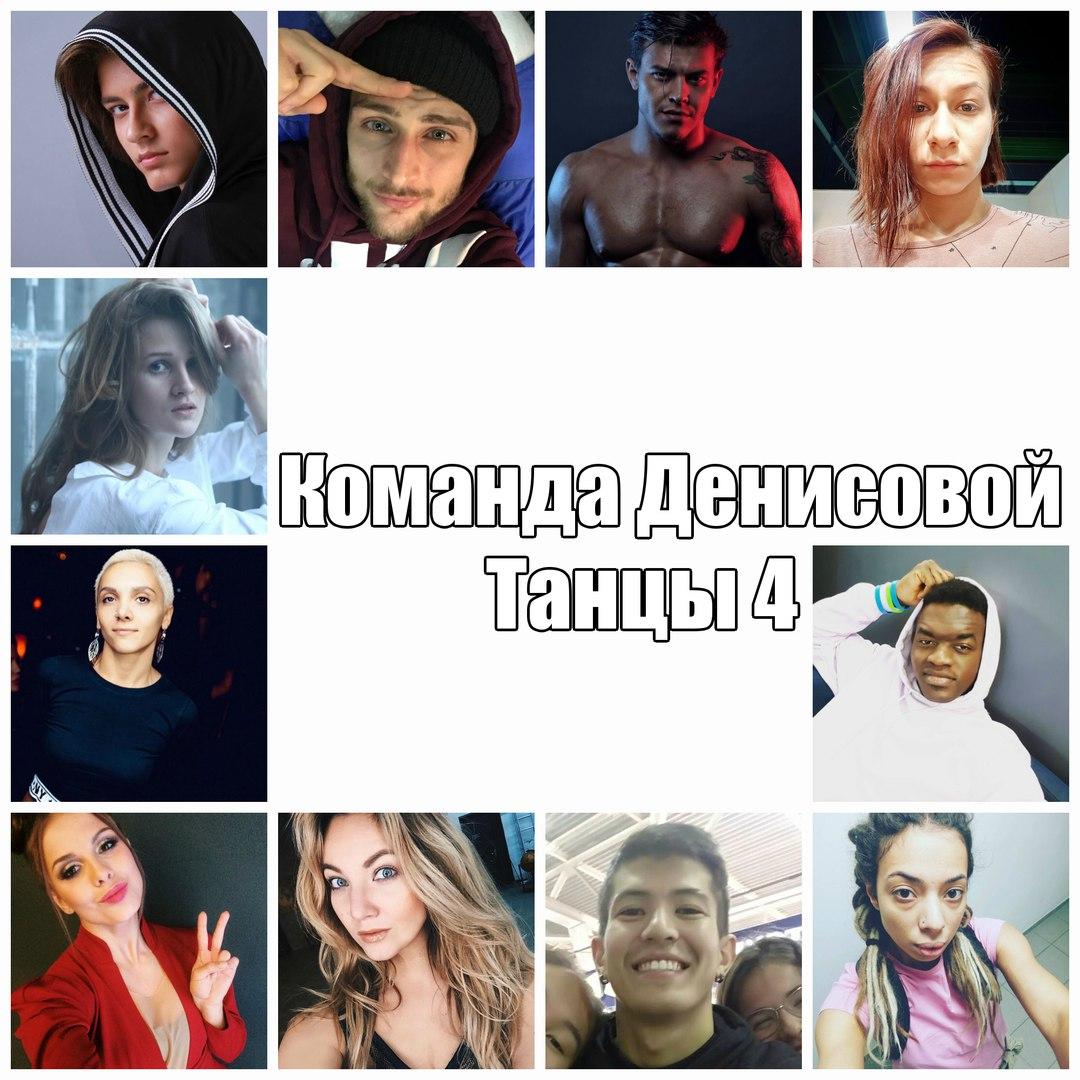 Танцы на ТНТ 4 сезон команда Татьяны Денисовой