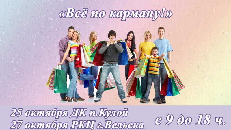 Ярмарка-продажа Все по карману (25 октября ДК п.Кулой и 27 октября РКЦ )