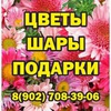 Цветы | Шары | Подарки | Архангельск