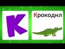 АЛФАВИТ для самых маленьких! Учим буквы и животных для детей 1
