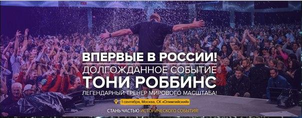 Всем привет!Мега крутая новость!!!.Энтони Роббинс в Москве!!🚀  Др