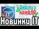 Анализ канала Новинки IT . Узнайте об ошибках на канале блогера!