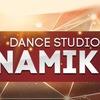 ДИНАМИК студия танца