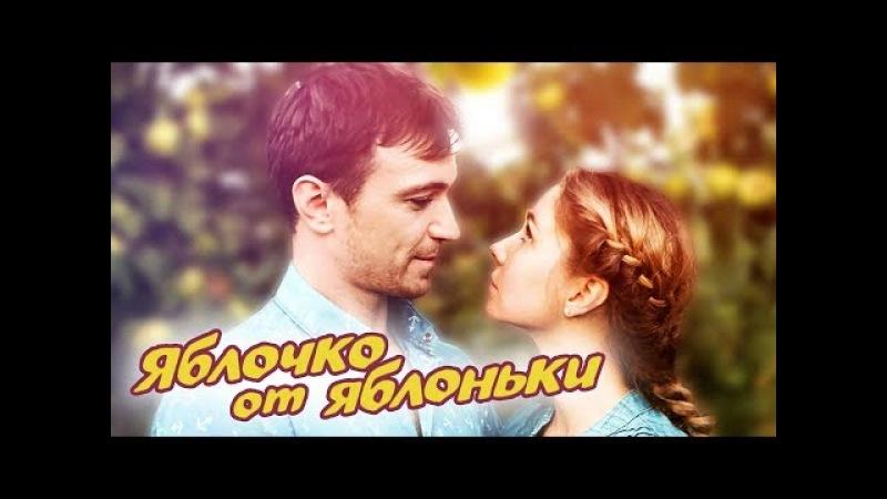 Яблочко от яблоньки Фильм 2018 Мелодрама @ Русские сериалы