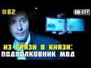 Город Грехов 82 - Из грязи в князи подполковник МВД Астрахани