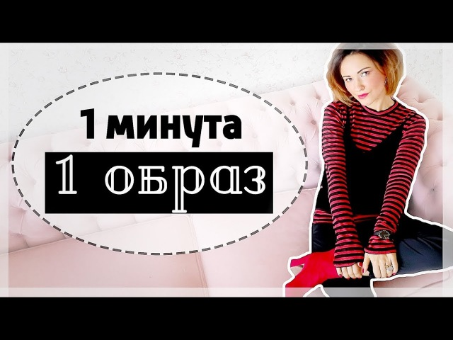 1 MINUTE OUTFIT | 1 ОБРАЗ = 1 МИНУТА | OOTD