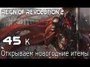 Reign of Revolution 2 - Новогодний ивент и открытие 45к новогодних итемов!