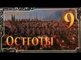 Total War Attila Остготы - Карфаген Горит, Римляне Плачут #9