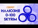 Skyrim Секрет как быстро прокачать Иллюзию в Скайриме