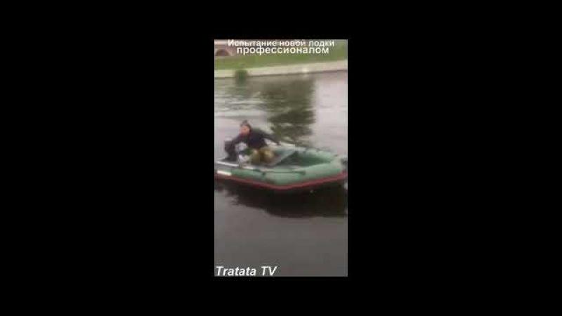 Идиот на моторной лодке, испытание профессионалом.