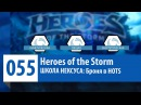 Школа Нексуса - Броня в HOTS | Heroes of the Storm
