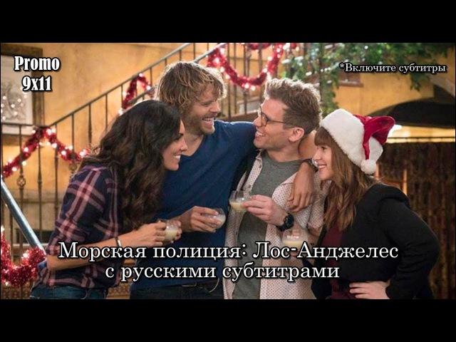 Морская полиция: Лос-Анджелес 9 сезон 11 серия - Промо с русскими субтитрами