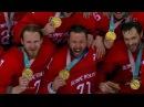 Церемония награждения российских хоккеистов золотыми медалями Россия Германия Мужчины Финал Хоккей XXIII Олимпийские зимние игры