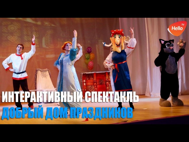 Интерактивный спектакль от Доброго Дома праздников | Это Волгоград, детка | Видео из Волгограда
