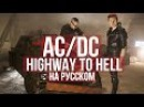 AC/DC - Highway to Hell Cover на русском RADIO TAPOK Кавер