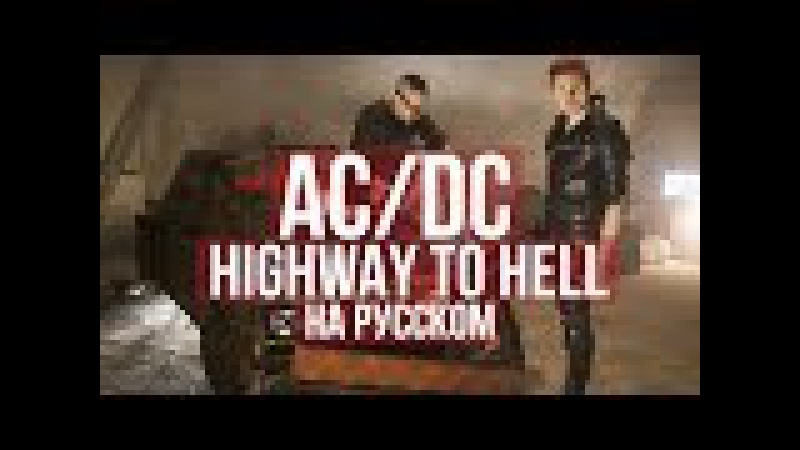 AC/DC - Highway to Hell (Cover на русском | RADIO TAPOK | Кавер)