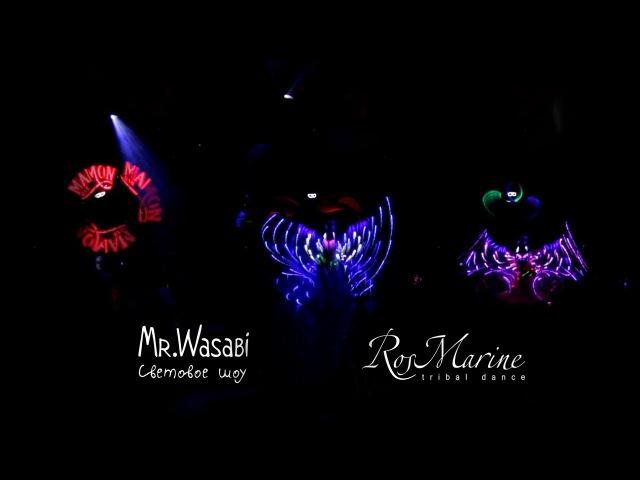 Свветовое шоу от Mr. Wasabi и Rosmarine в баре МАМОН, открытие клубного сезона 2017