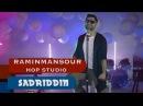 Sadriddin Jaye To Khali Hop Studio 2018 صدرالدین - جای توخالی Садриддин Начмиддин