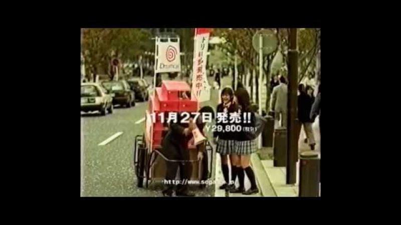 ТВ реклама SEGA Dreamcast с Хидэкадзу Юкава 06 / Русские субтитры