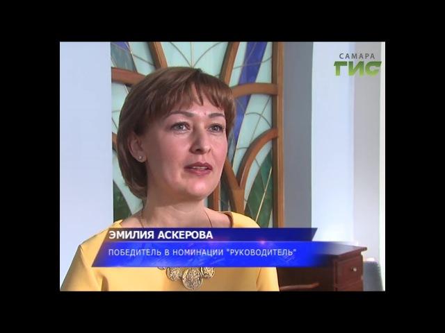 Любящие матери и успешные деловые леди - в Самаре подвели итоги акции Женщина го...