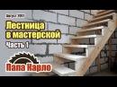 Деревянная лестница для мастерской Часть 1