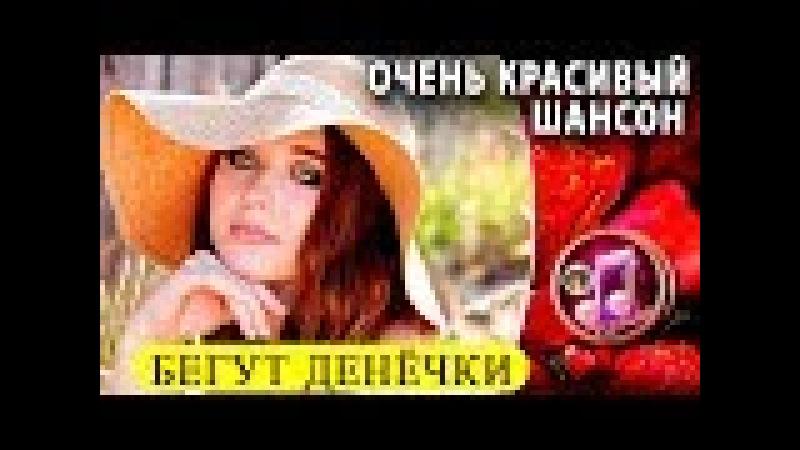 Бегут Денёчки ❤️ Шансон для души ❤️Вадим Васильев 💞 музыка Сергей Ищенко