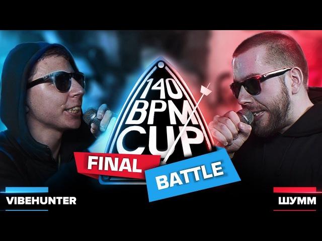 140 BPM CUP: VIBEHUNTER X ШУММ (Финал) (Rap-Info.Com)